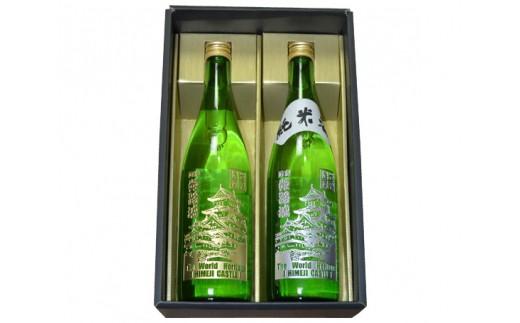 No.114 雪彦山 純米・吟醸 彫刻ボトルセット 720ml×2本
