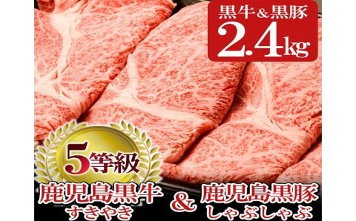 E-042 鹿児島黒牛すきやき(5等級)・黒豚しゃぶしゃぶセット約2.4kg