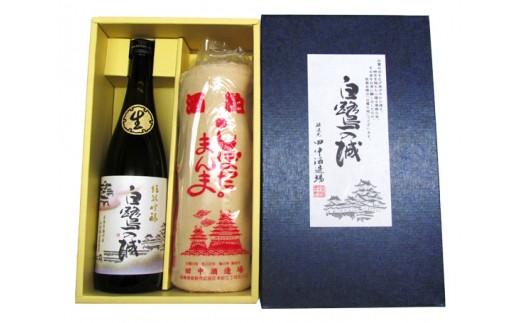 No.017 白鷺の城 純米吟醸生720mlと新酒粕1kg