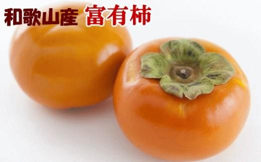 [№5745-0941][甘柿の王様]和歌山産富有柿サイズおまかせ約7.5kg