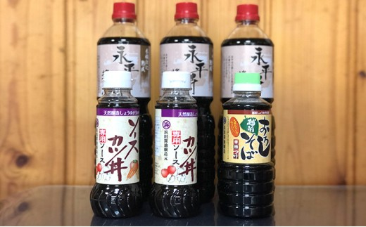 [№5770-0158]永平寺醤油・ソースカツ丼ソース・越前おろしそばつゆ詰合せ