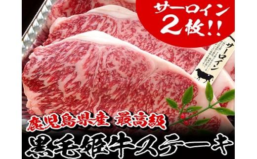 C-047 鹿児島県産(A4) 黒毛姫牛サーロイン2枚 約360g