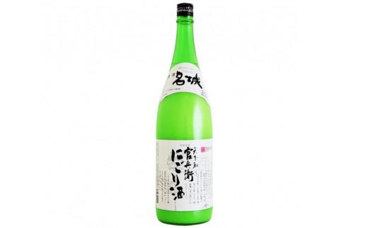 No.014 官兵衛にごり酒