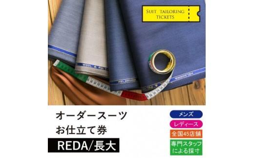 【138001】オーダースーツ SADA お仕立て券 REDA/長大