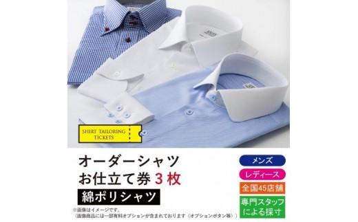 【48004】オーダースーツ SADA オーダーシャツお仕立て券3枚 綿ポリオーダーシャツ