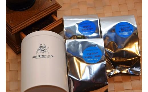 A-132  世界のスペシャリティコーヒー詰合せ360g+オリジナル保存缶