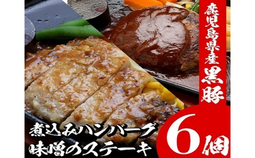 A-357 鹿児島県産黒豚味噌のステーキ・煮込みハンバーグセット