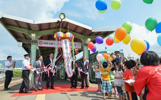 7月21日ラッピング列車運行記念イベントへご招待
