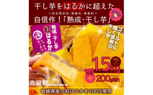 a218_ym_x1 <宮崎県産完熟干し芋(紅はるか)1.5kg+200g増量>2019年3月末迄に順次出荷