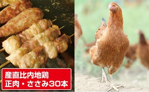 [№5879-1043]産直比内地鶏 焼き鳥セット30本/計1.2kg