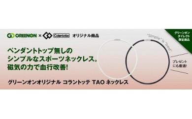 コラントッテ TAO ネックレス (ブラック 47cm) 健康管理