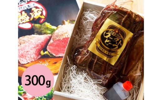 No.112 肉匠まるい 特許製法熟成肉ローストビーフ300g