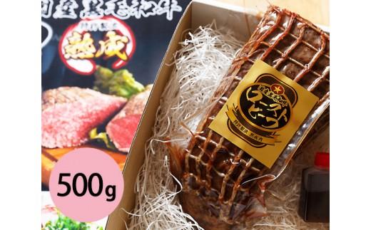 No.116 肉匠まるい 特許製法熟成肉ローストビーフ500g