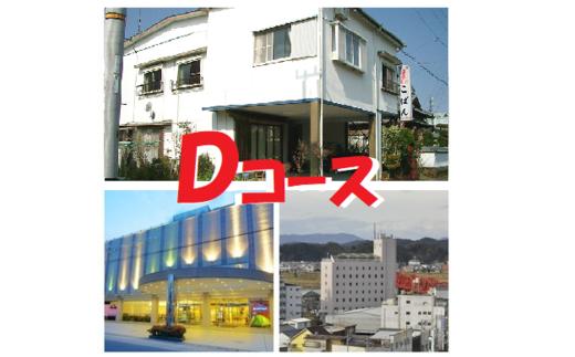 215.四万十黒潮旅館組合 えらべる宿泊プラン(Dコース)