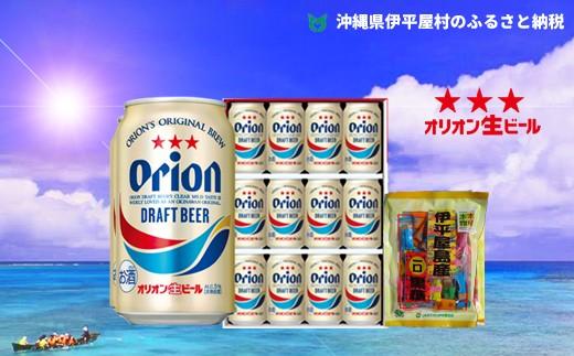 伊平屋島特産「一口黒糖」とオリオンドラフトビール350ml/12缶入セット
