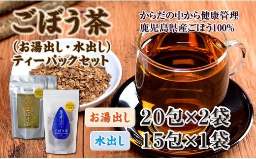 A1-2271/ごぼう茶!桜島の溶岩焙煎の健康茶【お湯・水出しセット】