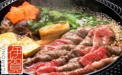 [№5831-0141]伊賀牛すきやき肉 1.2kg