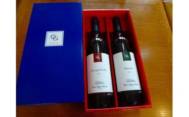 ケルナーとツヴァイゲルトレーベの紅白ワインセット