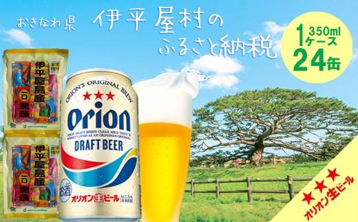 伊平屋島特産「一口黒糖2袋」とオリオンドラフトビール 350ml/24缶入  1ケースセット
