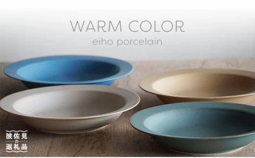 RA22【食卓に彩を♪】波佐見焼 Warm colorリム皿4色セット【永峰製磁】