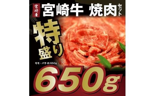 特産品番号130 家族大満足!「宮崎牛焼肉セット約650g」