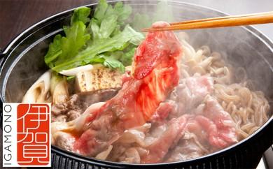 [№5831-0142]伊賀牛ロースすきやき肉 1.3kg
