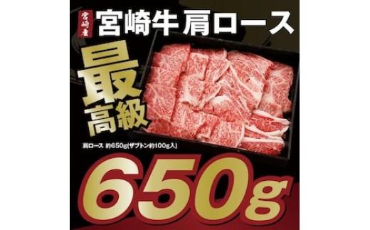 特産品番号140 最高級宮崎牛肩ロース焼肉
