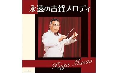 『東亜樹 古賀メロディカバーCD「音楽和也」』と『ザ・ベスト 古賀メロディ 永遠の名曲集』CDセット