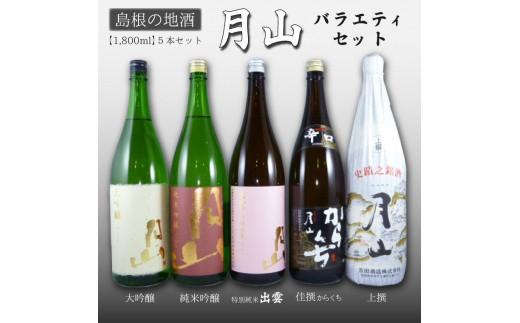 50-YF-14吉田酒造 月山バラエティセット (大吟醸/純米吟醸/特別純米「出雲」/上撰/佳撰からくち)