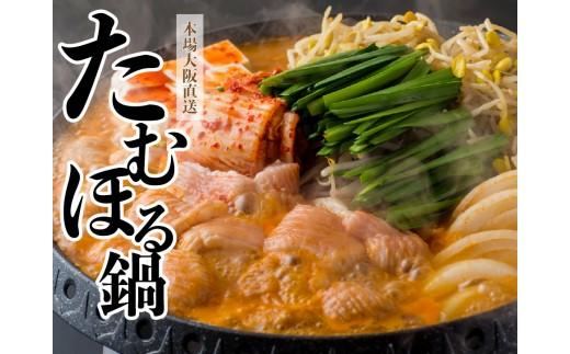 炭火焼肉たむら たむほる鍋セットメガ盛りホルモン約1.3kg!_2010