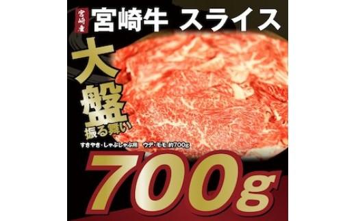 特産品番号131 柔らか絶品!「宮崎牛スライスセット約700g」