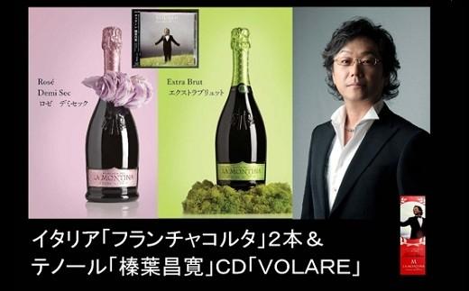204 イタリアの高級スパークリングワイン「フランチャコルタ」2本&テノール歌手「榛葉昌寛」(掛川出身)CD「VOLARE」12曲