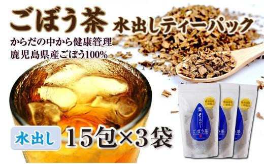 A1-2270/ごぼう茶!桜島の溶岩焙煎の健康茶【水出し】