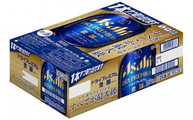 [№5680-0452]アサヒドライプレミアム豊醸350ml缶×24本(1ケース)