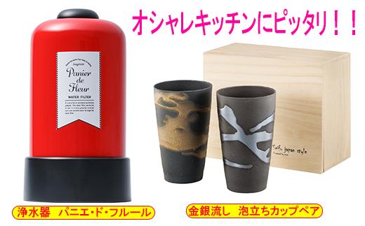 【100042】お米や野菜果物料理調理用品浄水器美濃焼泡立ちカップペア