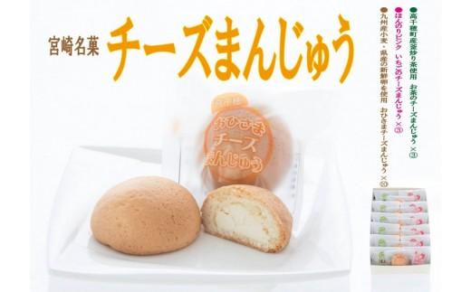 A-105 チーズまんじゅう詰合せ  16個入り【2,500pt】