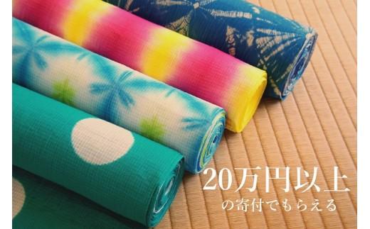 S018 石原呉服店 特選浴衣(お仕立付)