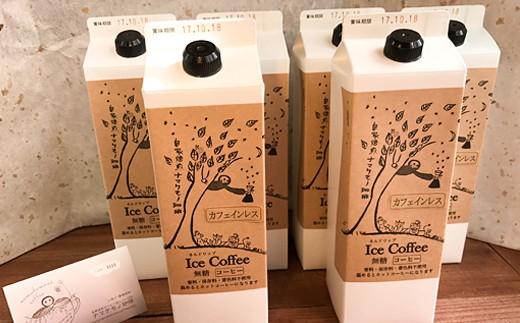 550.カフェインレス珈琲ドリンクセット