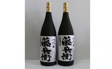 [№5899-0122]純米大吟醸「八代目藤兵衛」1.8L×2本セット