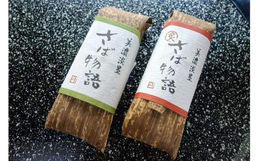 10S-0042 鯖寿司セット(〆鯖+焼鯖)