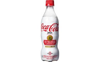 コカ・コーラ プラス 470ml(24本)