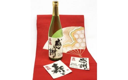 AA-180  葵鶴 純米吟醸 選べる直筆デザインラベル(感謝)