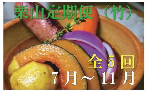 北海道定期便(竹)栗山町の厳選特産品5品を毎月お届け