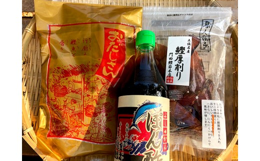 仏手柑ぽん酢と老舗門田鰹節本店おまかせセット
