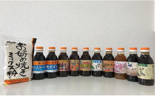 B663 大阪地ソースお試しセット
