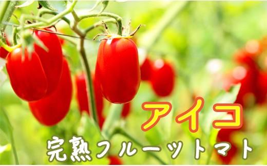 """A-046 期間限定!完熟フルーツトマト""""アイコ"""" 【6月3日(日)までの受付】"""