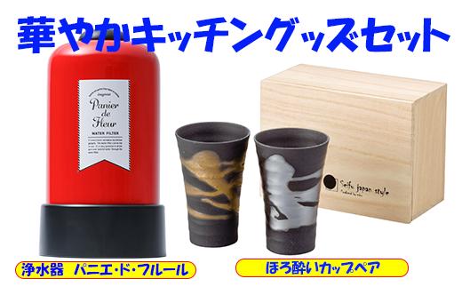 【85025】おしゃれ浄水器でおいしいお水調理用品美濃焼ほろ酔いカップ