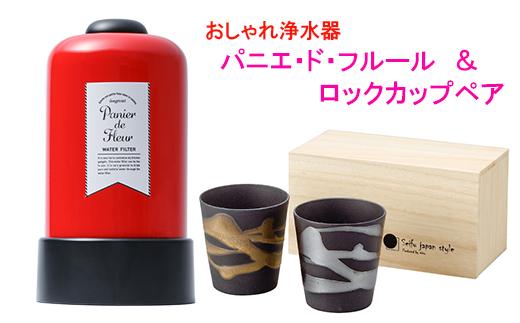 【100043】お米や野菜果物料理調理用品浄水器美濃焼ロックカップペア