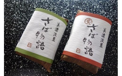 06S-0001 鯖寿司ハーフセット(〆鯖+焼鯖)