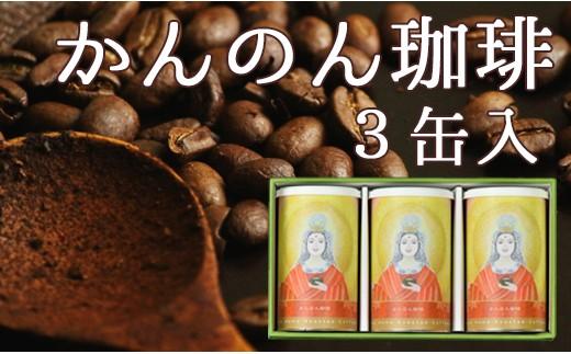 A-706 かんのん珈琲 3缶入